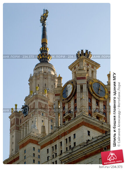 Шпиль и башня главного здания МГУ, эксклюзивное фото № 234373, снято 22 сентября 2007 г. (c) Сайганов Александр / Фотобанк Лори
