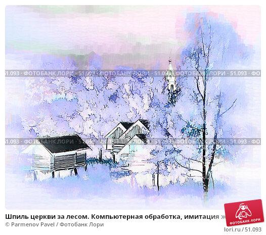 Шпиль церкви за лесом. Компьютерная обработка, имитация живописи, фото № 51093, снято 15 августа 2006 г. (c) Parmenov Pavel / Фотобанк Лори