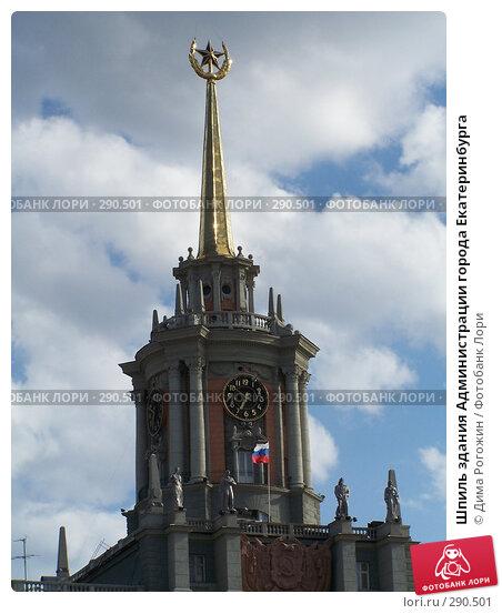 Шпиль здания Администрации города Екатеринбурга, фото № 290501, снято 16 мая 2008 г. (c) Дима Рогожин / Фотобанк Лори