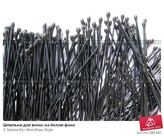Купить «Шпильки для волос на белом фоне», фото № 283941, снято 10 мая 2008 г. (c) Заноза-Ру / Фотобанк Лори