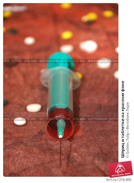 Шприц и таблетки на красном фоне, фото № 216465, снято 1 марта 2008 г. (c) Golden_Tulip / Фотобанк Лори