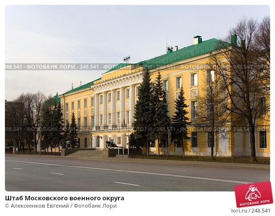 Купить «Штаб Московского военного округа», фото № 248541, снято 31 марта 2008 г. (c) Алексеенков Евгений / Фотобанк Лори
