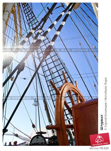 Купить «Штурвал», фото № 95625, снято 21 июля 2007 г. (c) Сергей Козинцев / Фотобанк Лори