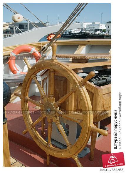 Штурвал парусника, фото № 332953, снято 22 июня 2008 г. (c) Игорь Соколов / Фотобанк Лори