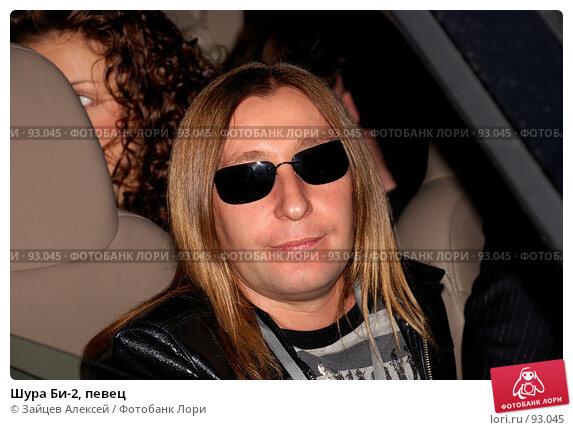 Шура Би-2, певец, фото № 93045, снято 4 октября 2007 г. (c) Зайцев Алексей / Фотобанк Лори