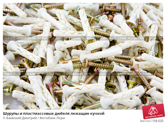 Шурупы и пластмассовые дюбеля лежащие кучкой, фото № 158025, снято 23 декабря 2007 г. (c) Баевский Дмитрий / Фотобанк Лори