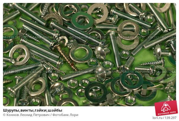 Купить «Шурупы,винты,гайки,шайбы», фото № 139297, снято 5 декабря 2007 г. (c) Коннов Леонид Петрович / Фотобанк Лори