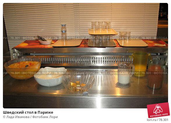 Шведский стол в Париже, фото № 78301, снято 8 апреля 2007 г. (c) Лада Иванова / Фотобанк Лори