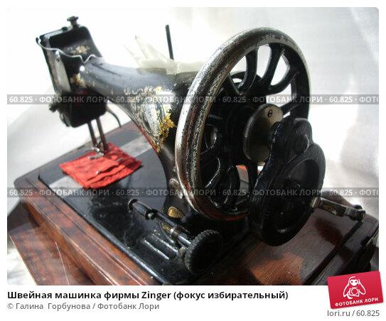 Купить «Швейная машинка фирмы Zinger (фокус избирательный)», фото № 60825, снято 8 июля 2006 г. (c) Галина  Горбунова / Фотобанк Лори