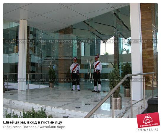 Швейцары, вход в гостиницу, фото № 12137, снято 8 декабря 2004 г. (c) Вячеслав Потапов / Фотобанк Лори