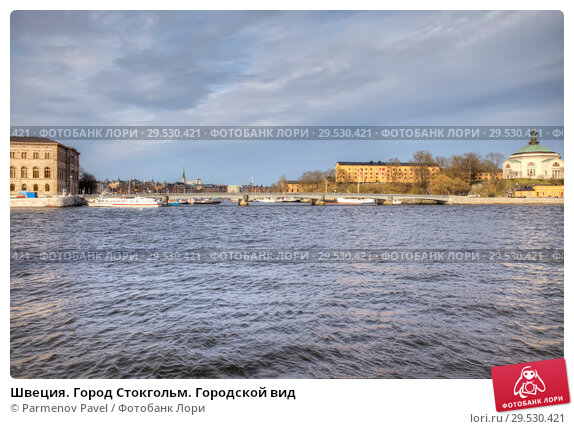 Купить «Швеция. Город Стокгольм. Городской вид», фото № 29530421, снято 4 мая 2013 г. (c) Parmenov Pavel / Фотобанк Лори