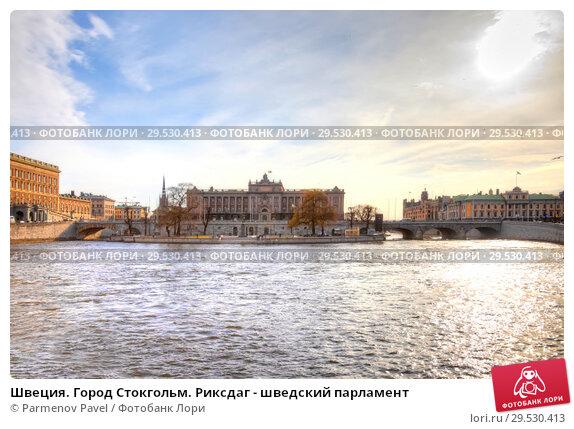 Купить «Швеция. Город Стокгольм. Риксдаг - шведский парламент», фото № 29530413, снято 4 мая 2013 г. (c) Parmenov Pavel / Фотобанк Лори