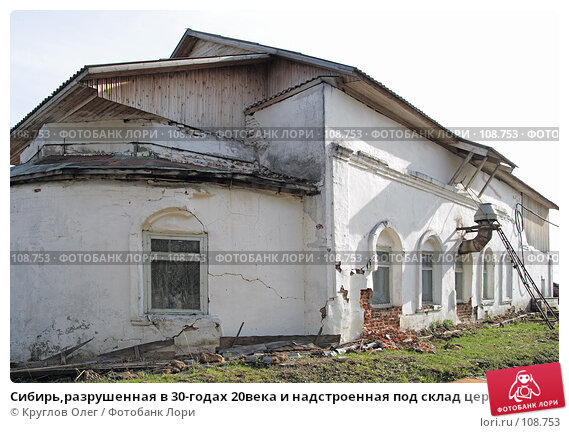 Сибирь,разрушенная в 30-годах 20века и надстроенная под склад церковь, фото № 108753, снято 27 мая 2007 г. (c) Круглов Олег / Фотобанк Лори