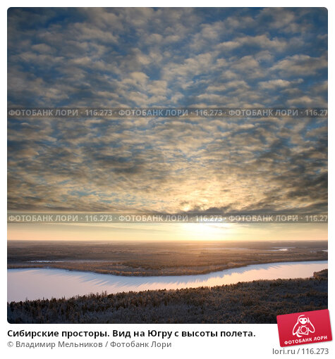 Сибирские просторы. Вид на Югру с высоты полета., фото № 116273, снято 8 ноября 2007 г. (c) Владимир Мельников / Фотобанк Лори