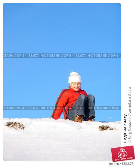Сидя на снегу, фото № 138677, снято 3 декабря 2005 г. (c) Serg Zastavkin / Фотобанк Лори