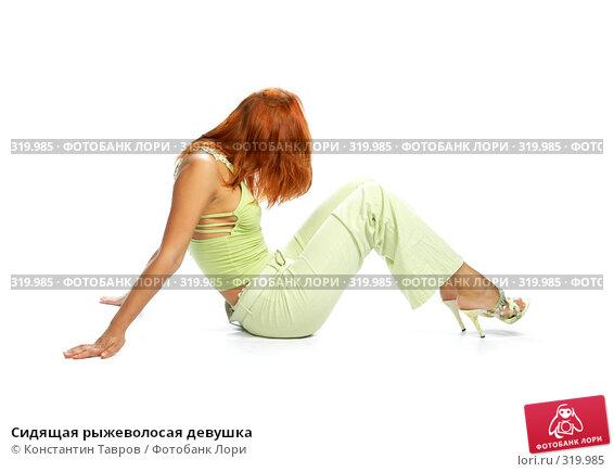 Купить «Сидящая рыжеволосая девушка», фото № 319985, снято 29 июля 2007 г. (c) Константин Тавров / Фотобанк Лори
