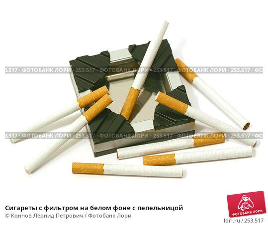 Сигареты с фильтром на белом фоне с пепельницой, фото № 253517, снято 16 апреля 2008 г. (c) Коннов Леонид Петрович / Фотобанк Лори