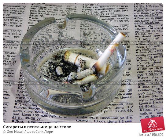 Сигареты в пепельнице на столе, фото № 150609, снято 17 декабря 2007 г. (c) Geo Natali / Фотобанк Лори