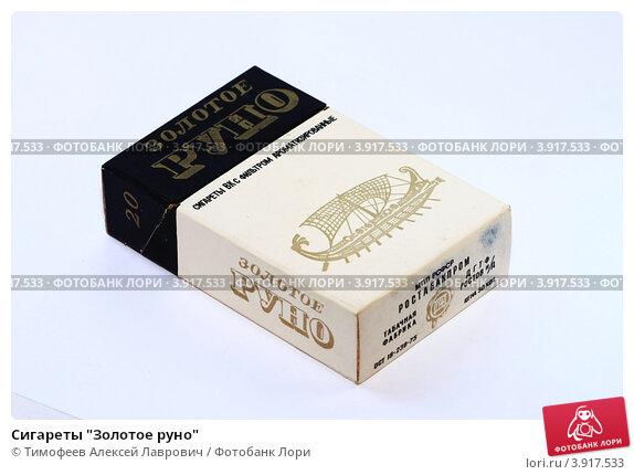 Купить сигареты золотое руно в самаре электронные сигареты в шереметьево купить