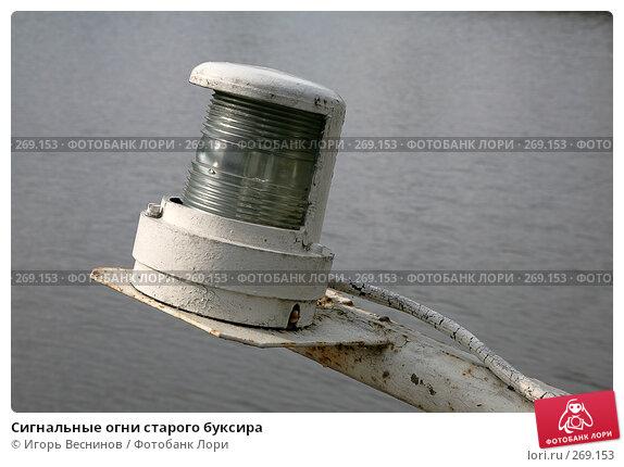 Сигнальные огни старого буксира, фото № 269153, снято 1 мая 2008 г. (c) Игорь Веснинов / Фотобанк Лори