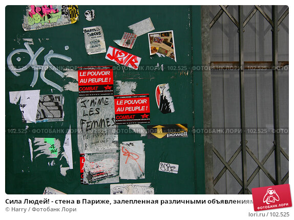 Сила Людей! - стена в Париже, залепленная различными объявлениями, в том числе и ультра-левого направления, фото № 102525, снято 25 июля 2017 г. (c) Harry / Фотобанк Лори
