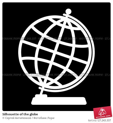 Купить «Silhouette of the globe», иллюстрация № 27243337 (c) Сергей Антипенков / Фотобанк Лори