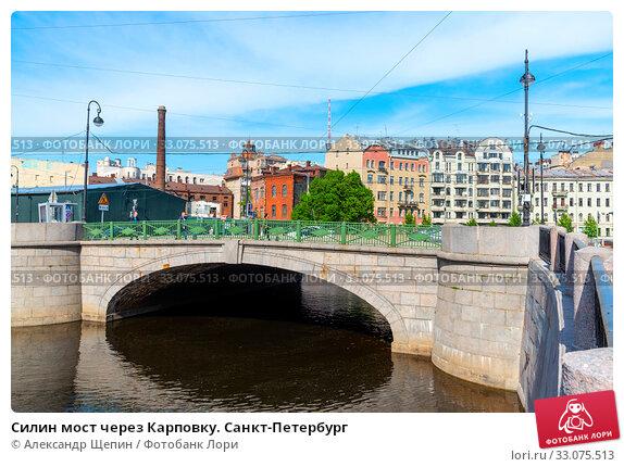 Купить «Силин мост через Карповку. Санкт-Петербург», эксклюзивное фото № 33075513, снято 19 мая 2019 г. (c) Александр Щепин / Фотобанк Лори