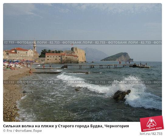 Сильная волна на пляже у Старого города Будва, Черногория, фото № 82733, снято 31 августа 2007 г. (c) Fro / Фотобанк Лори