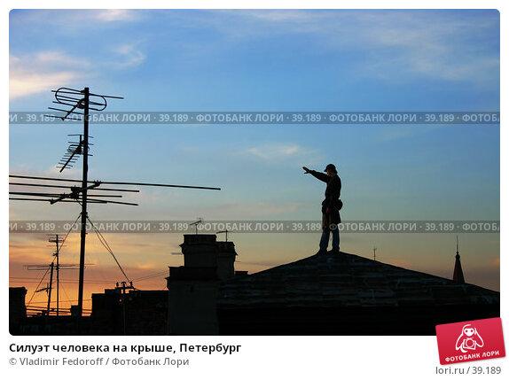 Силуэт человека на крыше, Петербург, фото № 39189, снято 9 мая 2005 г. (c) Vladimir Fedoroff / Фотобанк Лори