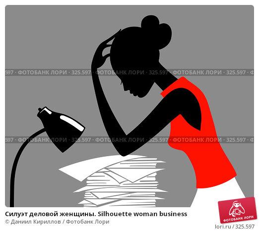 Силуэт деловой женщины. Silhouette woman business, иллюстрация № 325597 (c) Даниил Кириллов / Фотобанк Лори