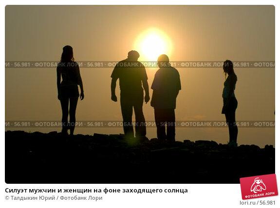 Силуэт мужчин и женщин на фоне заходящего солнца, фото № 56981, снято 27 мая 2017 г. (c) Талдыкин Юрий / Фотобанк Лори