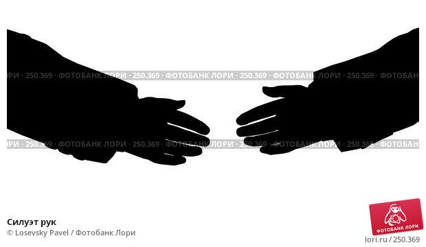 Купить «Силуэт рук», иллюстрация № 250369 (c) Losevsky Pavel / Фотобанк Лори