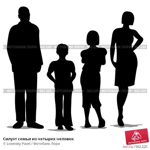 Силуэт семьи из четырех человек, иллюстрация № 562225 (c) Losevsky Pavel / Фотобанк Лори