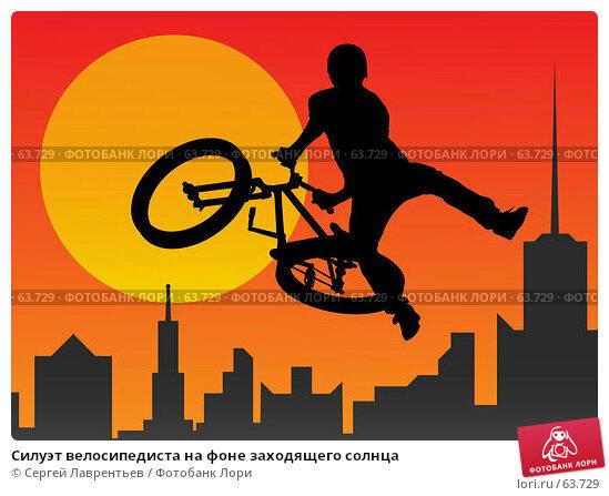 Силуэт велосипедиста на фоне заходящего солнца, иллюстрация № 63729 (c) Сергей Лаврентьев / Фотобанк Лори