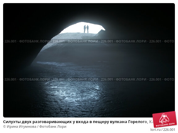 Силуэты двух разговаривающих у входа в пещеру вулкана Горелого, Камчатка. Вид изнутри, фото № 226001, снято 18 октября 2006 г. (c) Ирина Игумнова / Фотобанк Лори