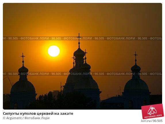 Силуэты куполов церквей на закате, фото № 90505, снято 13 августа 2007 г. (c) Argument / Фотобанк Лори