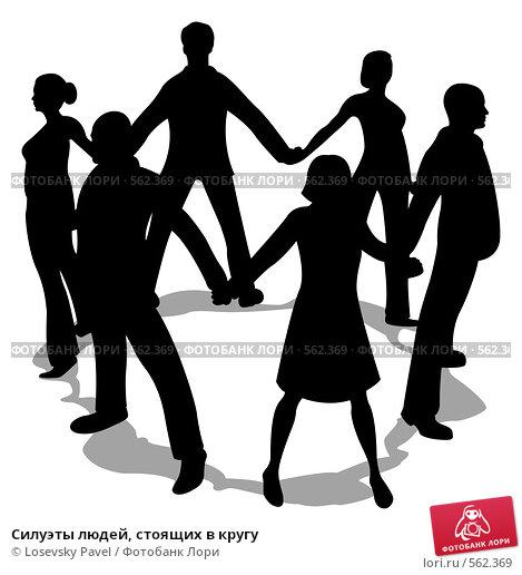 Купить «Силуэты людей, стоящих в кругу», иллюстрация № 562369 (c) Losevsky Pavel / Фотобанк Лори