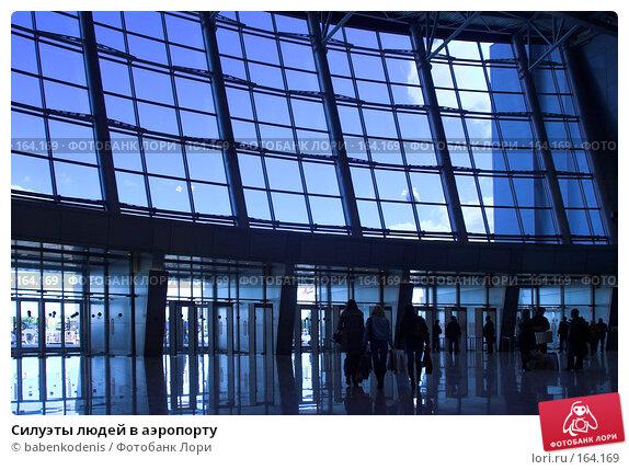 Силуэты людей в аэропорту, фото № 164169, снято 11 сентября 2007 г. (c) Бабенко Денис Юрьевич / Фотобанк Лори