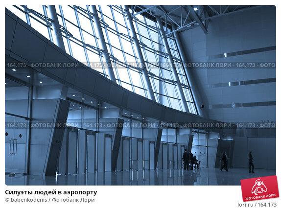 Силуэты людей в аэропорту, фото № 164173, снято 11 сентября 2007 г. (c) Бабенко Денис Юрьевич / Фотобанк Лори