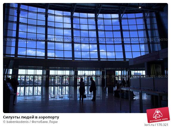 Силуэты людей в аэропорту, фото № 170321, снято 11 сентября 2007 г. (c) Бабенко Денис Юрьевич / Фотобанк Лори