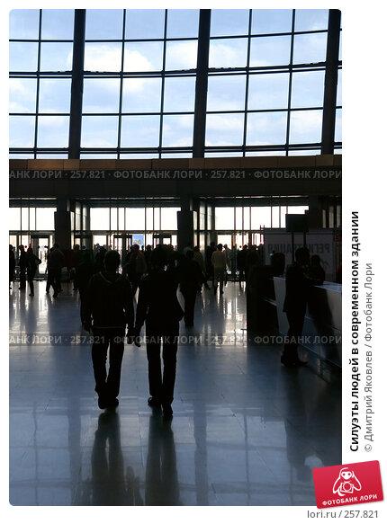 Силуэты людей в современном здании, фото № 257821, снято 10 апреля 2008 г. (c) Дмитрий Яковлев / Фотобанк Лори