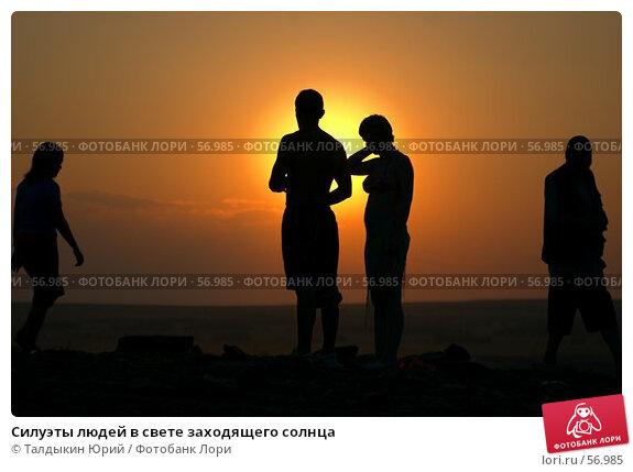 Силуэты людей в свете заходящего солнца, фото № 56985, снято 24 июня 2017 г. (c) Талдыкин Юрий / Фотобанк Лори