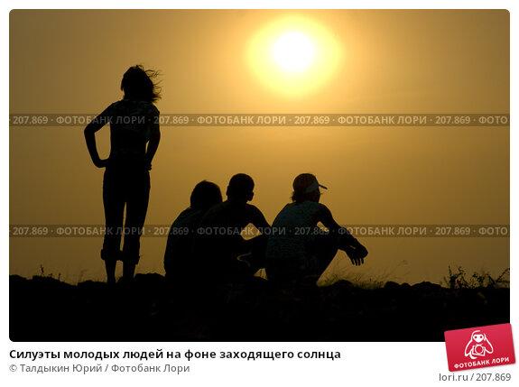 Купить «Силуэты молодых людей на фоне заходящего солнца», фото № 207869, снято 26 апреля 2018 г. (c) Талдыкин Юрий / Фотобанк Лори