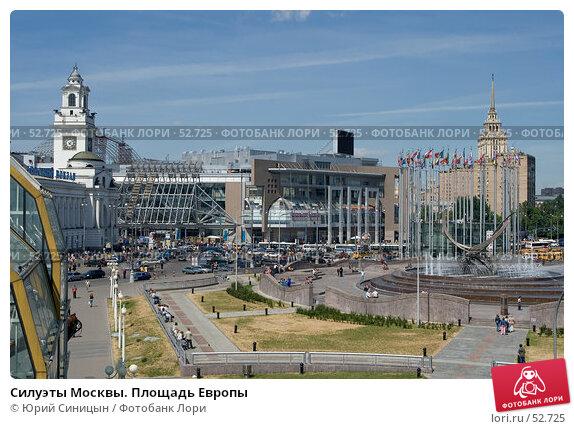 Силуэты Москвы. Площадь Европы, фото № 52725, снято 9 июня 2007 г. (c) Юрий Синицын / Фотобанк Лори