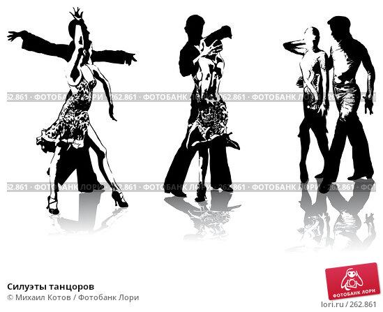 Силуэты танцоров, иллюстрация № 262861 (c) Михаил Котов / Фотобанк Лори