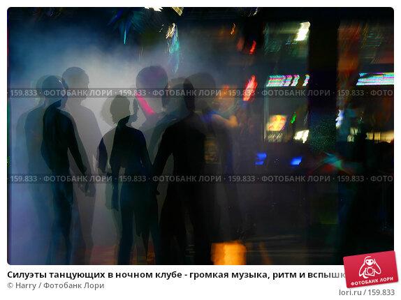 Силуэты танцующих в ночном клубе - громкая музыка, ритм и вспышки. Движение на танцполе, фото № 159833, снято 4 февраля 2006 г. (c) Harry / Фотобанк Лори