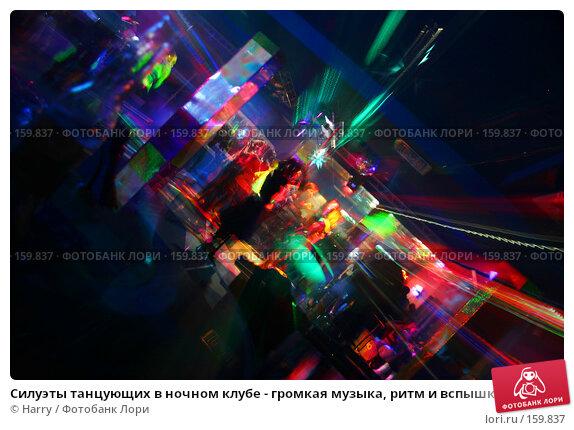 Силуэты танцующих в ночном клубе - громкая музыка, ритм и вспышки. Движение на танцполе, фото № 159837, снято 4 февраля 2006 г. (c) Harry / Фотобанк Лори