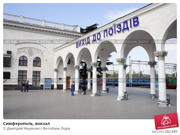 Симферополь, вокзал, эксклюзивное фото № 282849, снято 20 апреля 2008 г. (c) Дмитрий Неумоин / Фотобанк Лори
