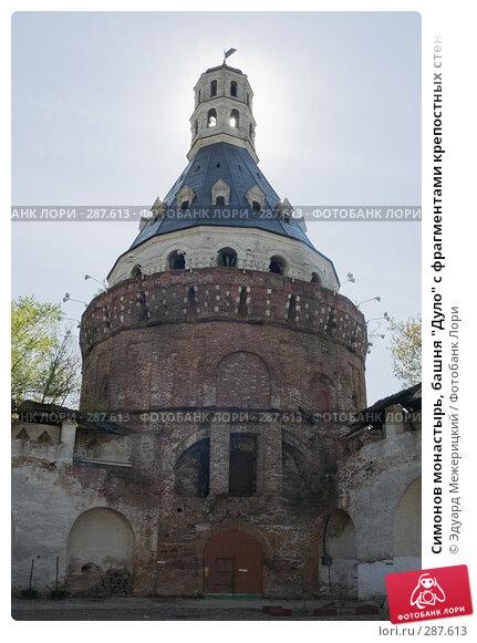 """Симонов монастырь, башня """"Дуло"""" с фрагментами крепостных стен, фото № 287613, снято 29 апреля 2008 г. (c) Эдуард Межерицкий / Фотобанк Лори"""