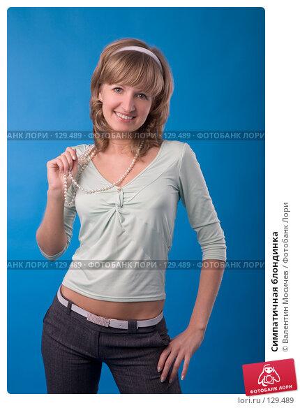 Симпатичная блондинка, фото № 129489, снято 26 мая 2007 г. (c) Валентин Мосичев / Фотобанк Лори